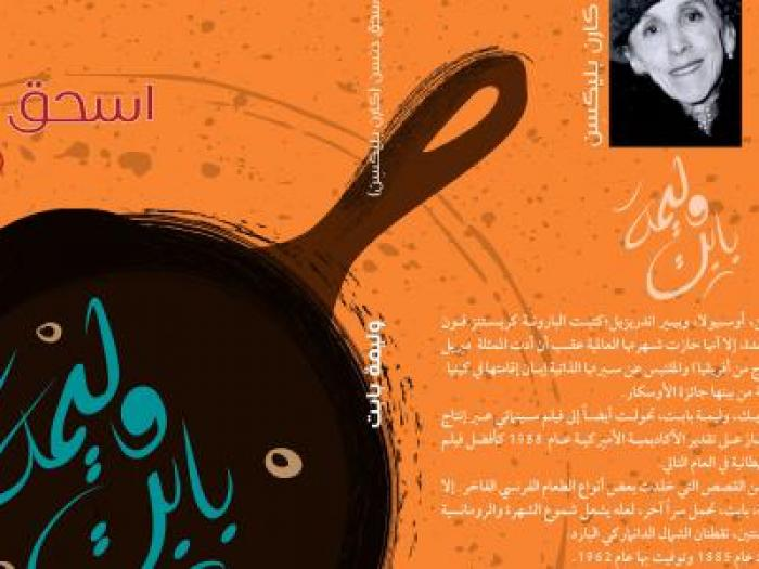 Amani Lazar's Arabic translation of the Danish classic Babette's Feast by Karen Blixen. Photo.