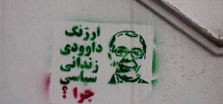 The political prisoner Arzhang Davoodi, Iranian democracy activist, teacher, and author. Photo.